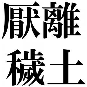 厭離穢土の四字熟語-壁紙/画像