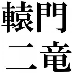 轅門二竜の四字熟語-壁紙/画像
