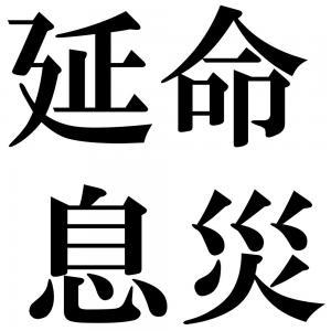 延命息災の四字熟語-壁紙/画像