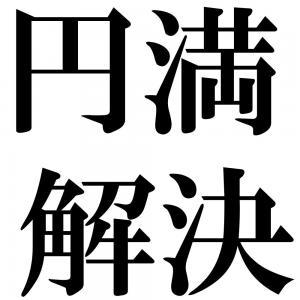 円満解決の四字熟語-壁紙/画像