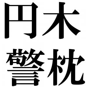 円木警枕の四字熟語-壁紙/画像