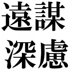 遠謀深慮の四字熟語-壁紙/画像
