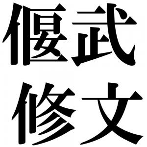 偃武修文の四字熟語-壁紙/画像