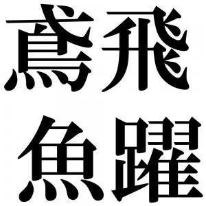 鳶飛魚躍の四字熟語-壁紙/画像