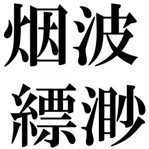 烟波縹渺の四字熟語-壁紙/画像