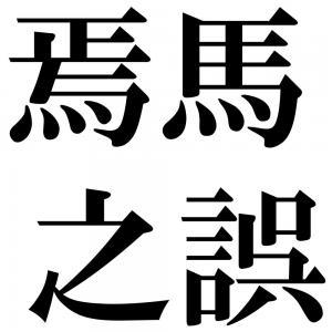 焉馬之誤の四字熟語-壁紙/画像