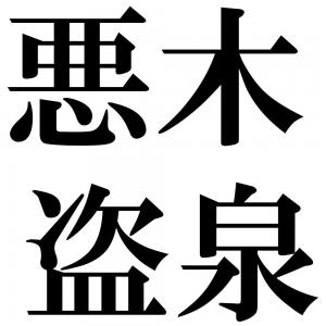 悪木盗泉の四字熟語-壁紙/画像