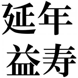 延年益寿の四字熟語-壁紙/画像