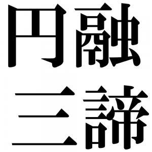 円融三諦の四字熟語-壁紙/画像