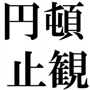 円頓止観の四字熟語-壁紙/画像