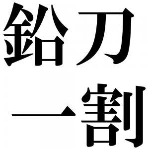 鉛刀一割の四字熟語-壁紙/画像