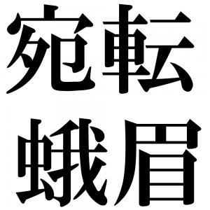 宛転蛾眉の四字熟語-壁紙/画像