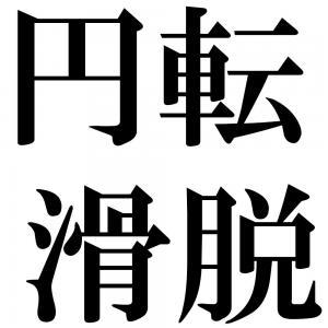 円転滑脱の四字熟語-壁紙/画像