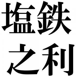 塩鉄之利の四字熟語-壁紙/画像
