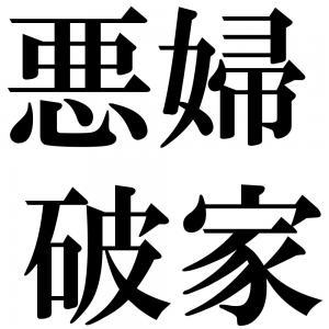 あ」から始まる四字熟語-壁紙/画像一覧|50/93件|ジーソザイズ