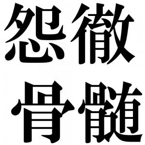 怨徹骨髄の四字熟語-壁紙/画像