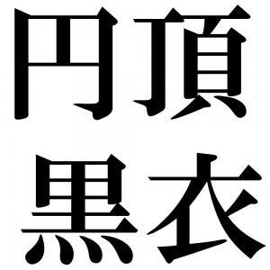 円頂黒衣の四字熟語-壁紙/画像