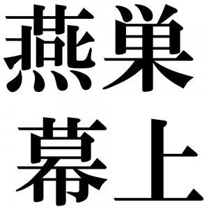 燕巣幕上の四字熟語-壁紙/画像