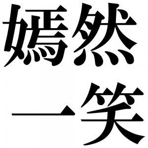 嫣然一笑の四字熟語-壁紙/画像