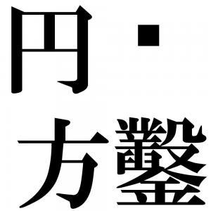 円枘方鑿の四字熟語-壁紙/画像