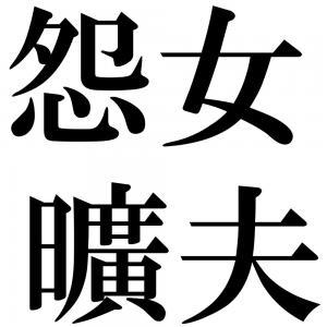 怨女曠夫の四字熟語-壁紙/画像