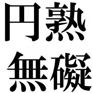 円熟無礙の四字熟語-壁紙/画像