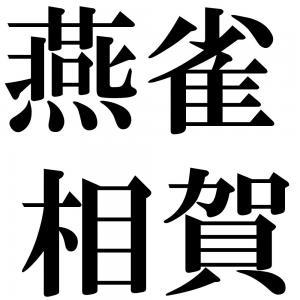 燕雀相賀の四字熟語-壁紙/画像