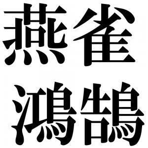 燕雀鴻鵠の四字熟語-壁紙/画像
