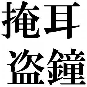 掩耳盗鐘の四字熟語-壁紙/画像