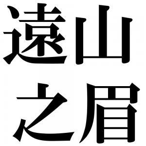 遠山之眉の四字熟語-壁紙/画像