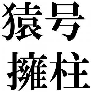 猿号擁柱の四字熟語-壁紙/画像