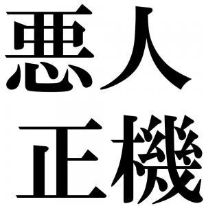 悪人正機の四字熟語-壁紙/画像