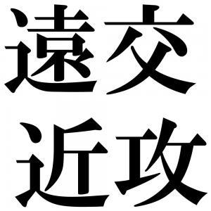 遠交近攻の四字熟語-壁紙/画像