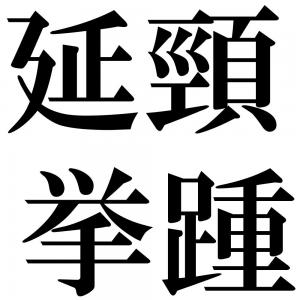 延頸挙踵の四字熟語-壁紙/画像