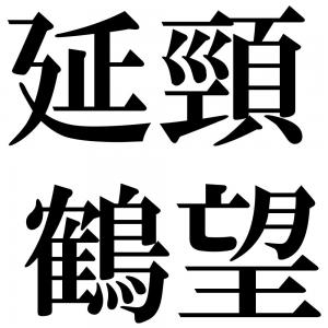 延頸鶴望の四字熟語-壁紙/画像
