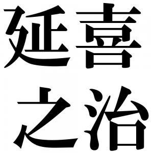 延喜之治の四字熟語-壁紙/画像