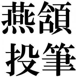 燕頷投筆の四字熟語-壁紙/画像