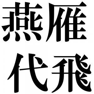 燕雁代飛の四字熟語-壁紙/画像