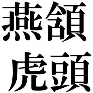 燕頷虎頭の四字熟語-壁紙/画像