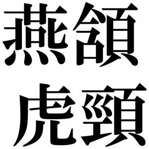 燕頷虎頸の四字熟語-壁紙/画像