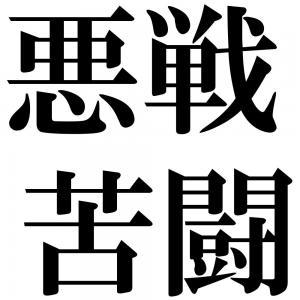 悪戦苦闘の四字熟語-壁紙/画像