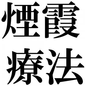 煙霞療法の四字熟語-壁紙/画像