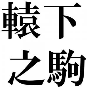 轅下之駒の四字熟語-壁紙/画像
