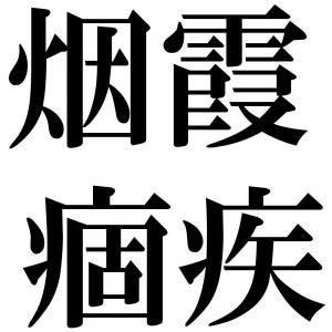 烟霞痼疾の四字熟語-壁紙/画像