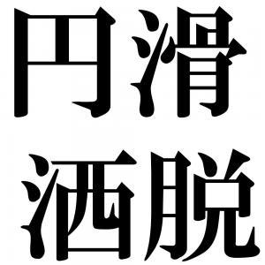 円滑洒脱の四字熟語-壁紙/画像