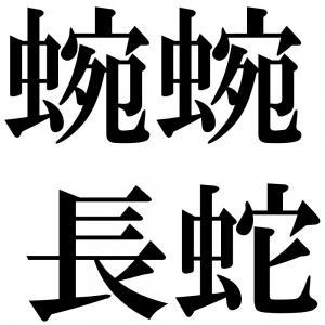 蜿蜿長蛇の四字熟語-壁紙/画像