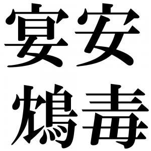 宴安鴆毒の四字熟語-壁紙/画像