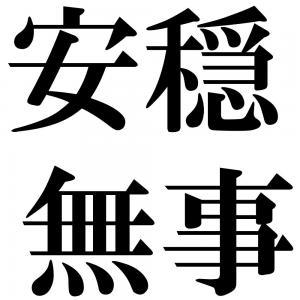 安穏無事の四字熟語-壁紙/画像