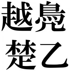 越鳧楚乙の四字熟語-壁紙/画像