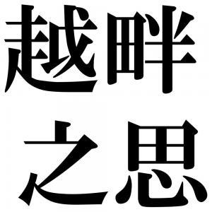 越畔之思の四字熟語-壁紙/画像